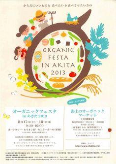オーガニックフェスタ Akita, Graphic Design, Inspiration, Google, Biblical Inspiration, Visual Communication, Inspirational, Inhalation