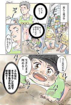 でこぽん吾郎 (@Dekopon_56) さんの漫画 | 69作目 | ツイコミ(仮) Twitter Sign Up, Shit Happens, Manga, Comics, Manga Anime, Comic Book, Comic Books, Comic, Comic Strips