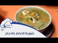 (521) شوربة الخضار بالدجاج الشيف نادية | Recette Soupe de poulet et légumes - YouTube