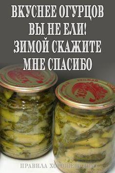 Good Food, Yummy Food, Russian Recipes, Canning Recipes, Hot Dog Buns, Pickles, Cucumber, Helpful Hints, Mason Jars