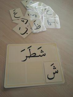 Activity Based Learning, Preschool Learning Activities, Alphabet Activities, Preschool Activities, Kids Learning, Teaching The Alphabet, Teaching Aids, Arabic Alphabet For Kids, Islam For Kids