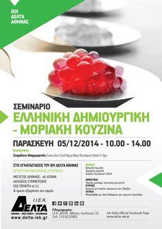 Σεμινάριο: Ελληνική Δημιουργική - Μοριακή Κουζίνα