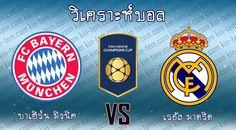 ฟุตบอล International Champions Cup ระหว่าง บาเยิร์น มิวนิค vs เรอัล มาดริด เวลาแข่งขัน : 01.00 น. วันที่ 4 ส.ค. 2559 International Champions Cup