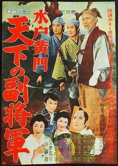 Black Pin Up, Japanese Film, Sword, Movies, Movie Posters, February, Films, Film Poster, Cinema