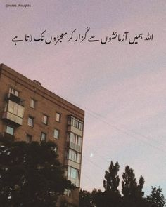 Good Man Quotes, Best Quotes In Urdu, Love Song Quotes, Urdu Quotes, Beautiful Quran Quotes, Quran Quotes Love, Allah Quotes, Urdu Funny Poetry, Best Urdu Poetry Images