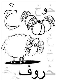 Arabic alphabet for kids, coloring page. Qa gutturale come montone. Bear Coloring Pages, Alphabet Coloring Pages, Alphabet Worksheets, Alphabet Activities, Kids Coloring, Arabic Alphabet Letters, Arabic Alphabet For Kids, Alphabet Crafts, Letter A Crafts