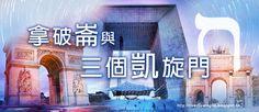 . 2010 - 2012 恩膏引擎全力開動!!: 拿破崙與三個凱旋門