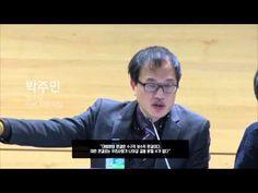 """박주민 민변 사무처장 """"대법원 판결은 수구보수적 판결이다. 이런 판결로는 우리사회가 나아갈 길을 밝힐 수가 없다"""""""