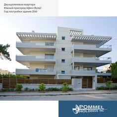 Двухуровневый апартамент 142 M2 находится в районе Вула, в южном пригороде Афин ☀️.  Квартира расположена на первом (88 м2) и втором (54 м2) этажах четырехэтажного здания.  Апартаменту принадлежит сад 90 м2. Год постройки здания 2010.  Стоимость: € 490 000  Компания 🇬🇷 Pommel Holdings Inc. @pommel.holdings  Строительство вилл и домов в 🇬🇷 Греции у моря 🏖 на земельных участках, принадлежащих компании. Участки под строительство находятся в перспективных пригородах ☀️ Афин и на знаменитых…