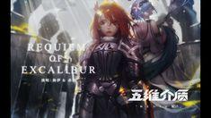 Chiyu & Haiyi - Requiem of Excalibur