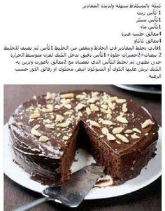 Cooking On A Budget Made Easy *** To view further for this article, visit the image link. Sweets Cake, Cupcake Cakes, Sweets Recipes, Cake Recipes, Tunnocks Tea Cakes, Delicious Desserts, Yummy Food, Homemade Soft Pretzels, Sweet Sauce