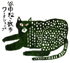 by miroco machiko, japan illustration by olga Japan Illustration, Japanese Prints, Japanese Art, Atelier Theme, Motifs Animal, Japan Tattoo, Here Kitty Kitty, Outsider Art, Japan Design