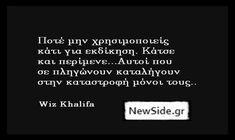 Για την εκδίκηση.. Wiz Khalifa, Greek Quotes, The Wiz, Karma, Cards Against Humanity