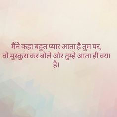 Flirting Quotes In Urdu Birthday Quotes - - Shyari Quotes, Hindi Quotes On Life, Flirting Quotes For Her, Words Quotes, Life Quotes, Snap Quotes, Pain Quotes, Poetry Quotes, Qoutes