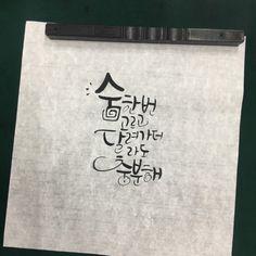 [캘리그라피] 창원 캘리그라피 / 캘리그라피 수업/ 캘리그라피 자격증 / 붓글씨 : 네이버 블로그 Korean Fonts, Arabic Calligraphy, Arabic Calligraphy Art