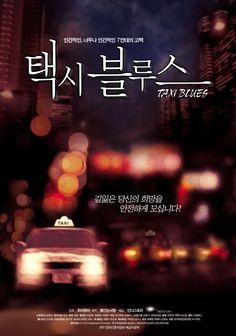 최하 / 동하 Ch'oe-ha, Tong- ha: Taxi Blues 택시 블루스…