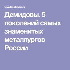 Демидовы. 5 поколений самых знаменитых металлургов России