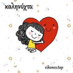 GIFs καληνύχτα αποκλειστικά στο eikones.top - eikones top Emoticon, Happy Thoughts, Smiley, Sweet Dreams, Good Night, Hello Kitty, Snoopy, Fictional Characters, Quotes