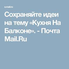 Сохраняйте идеи на тему «Кухня На Балконе». - Почта Mail.Ru
