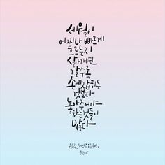 139번째 이미지 Watercolor Cards, Caligraphy, Handwriting, Life Lessons, Poems, How To Memorize Things, Sayings, Lettering, Inspiration