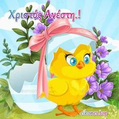 Greek Easter, Good Morning Happy, Happy Easter, Tweety, Pikachu, Fictional Characters, Paradise, Art, Altar Decorations