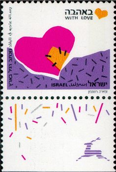 Stamp: Greetings Stamps- With love (Israel) (Greetings Stamps) Mi:IL 1148,Sn:IL…