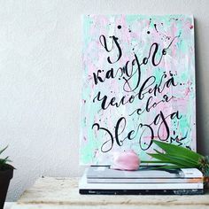 healthy living quotes motivational messages without women Writing Lists, Pink Nature, Art Prints For Home, Diy Notebook, Sketch Notes, Motivational Messages, Calligraphy Letters, Brush Lettering, Graphic Design Illustration