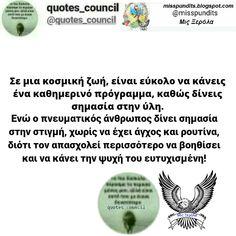 Κάνε tag ένα άτομο😉  #μις_ξερόλα #instadaily#life #follow#στιχοι #ελλας #greece #greek #greekquotes #ελληνικα #hellas #ελλαδα #greekpost #greekposts #ellada #greekquote #post  #greeklife #quoteoftheday #logia #quotes #stixakia #ελληνικη #στιχακια #ελληνικαστιχακια #ελληνικά #quote #greecestagram #ελλάδα #ellinika www.misspundits.blogspot.com