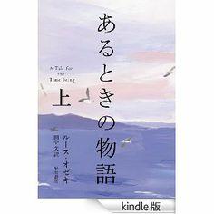 あるときの物語上 出版社: 早川書房 (2014/4/18)