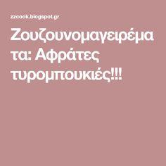 Ζουζουνομαγειρέματα: Αφράτες τυρομπουκιές!!! Yummy Food, Blog, Recipes, Yum Yum, Vip, Greek, Delicious Food, Rezepte, Greek Language