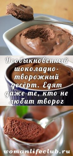 Необыкновенный шоколадно-творожный десерт. Едят даже те, кто не любит творог Baking Recipes, Keto Recipes, Tasty, Yummy Food, Sweet Desserts, Chocolate Desserts, I Love Food, I Foods, Food Porn