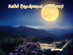 giortazo.gr: Εικόνες Καληνύχτας .. giortazo.gr Good Morning Good Night, Jewellery, Facebook, Beautiful, Sayings, Jewels, Lyrics, Schmuck, Jewelry Shop