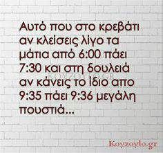 Greek Quotes, True Stories, Humor, Math, Words, Funny, Life, Humour, Math Resources