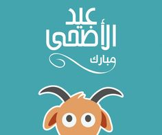 Eid ul Adha Images, Bakra Eid Images, Eid ul Adha Wishes Images, Eid ul Adha Mubarak Images Eid Ul Adha Images, Eid Images, Eid Mubarak Images, Eid Ul Azha Mubarak, Adha Mubarak, Eid Mubarak Quotes, Happy Eid Mubarak, Aid Said, Eid Ul Adha Messages