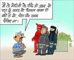 Arvind Kejriwal ने आतंकियों को सफल बनाने के लिए लगाया एड़ी चोटी का ज़ोर #arvindkejriwal #AAP #dirtypolitics #politics #corruption