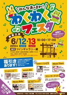 Graph Design, Ad Design, Flyer Design, Logo Design, Kids Graphic Design, Japanese Graphic Design, Ad Layout, Poster Layout, Dm Poster