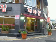 개미집 - 광안리해수욕장에서 맛볼수 있는 낙지뽂음 전문 맛집