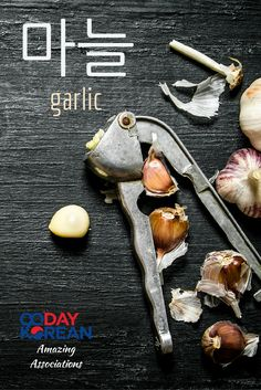 How could you remember 마늘 (garlic)? Reply in the comments below with your association!