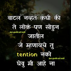 958 Best Aa Images In 2019 Marathi Quotes Sweet Hearts Ash