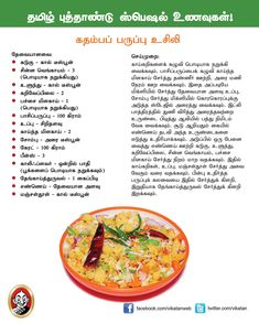 Tamil new year special recipes tamil new year recipes pinterest tamil new year special recipes forumfinder Images