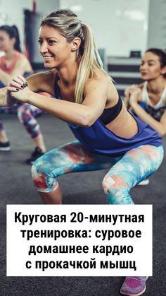 Fitness Motivation, Health Fitness, Wellness, Train, Yoga, Gym, Dance, Workout, Sports