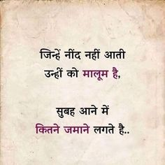 heart touching love quotes in hindi Hindi Quotes Images, Shyari Quotes, Motivational Picture Quotes, Love Quotes In Hindi, Inspirational Quotes Pictures, Hurt Quotes, Words Quotes, Nice Quotes, Qoutes