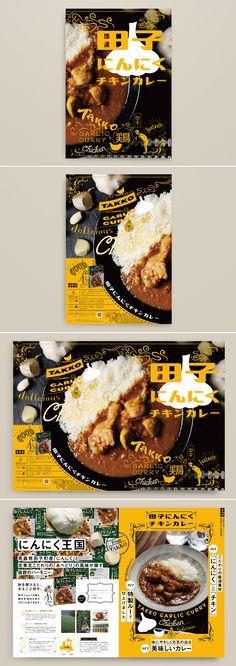 田子にんにくチキンカレー A3 2つ折広告#田子#ガーリックセンター#カレー#田子にんにくカレー#にんにく Food Graphic Design, Food Menu Design, Food Poster Design, Japanese Graphic Design, Brochure Food, Chicken Menu, Food Promotion, Magazine Layout Design, Japan Design