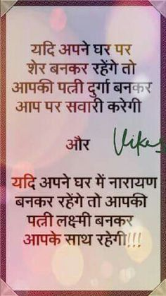 60 new ideas funny couple quotes marriage awesome Good Thoughts Quotes, Good Night Quotes, Work Quotes, Hindi Quotes On Life, Life Quotes, Quotes Marriage, Hindi Qoutes, Respect Quotes, Indian Quotes