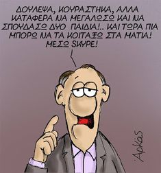 Comics Story, Greek Quotes, Funny Cartoons, Fails, Funny Pictures, Funny Pics, Things To Think About, Funny Quotes, Family Guy