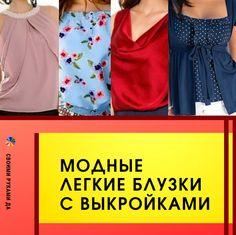 Модные блузки своими руками: шитьё и выкройки. Которые можно сшить за пару часов! (Часть 1) Pajamas, Pajama Pants, Summer Dresses, Sewing, Womens Fashion, Handmade, Clothes, Dolls, Sew Dress