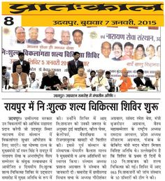 Chief Minister Inaugurated Free Surgical Camp at Raipur by Narayan Seva Sansthan NGO. Read more on: http://www.narayanseva.org/donation/news/chief-minister-inaugurated-free-surgical-camp-at-raipur #NGO #DisabiledWelfare #Disability #Raipur