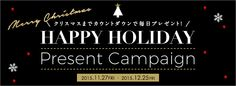 Happy Holiday Present Campaign