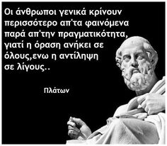 ✔️Πλάτων . Wise Man Quotes, Wisdom Quotes, Book Quotes, Me Quotes, The Words, Great Words, Unique Quotes, Meaningful Quotes, Inspirational Quotes