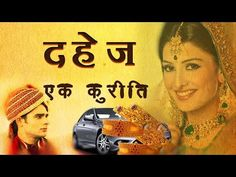Dowry Is A Course by Jagatguru दहेज एक अभिशाप है। Youtube Video Link, Indian Couture, Indian Fashion, Spirituality, Free, Beautiful, Indian Ethnic Wear, Spiritual, India Fashion